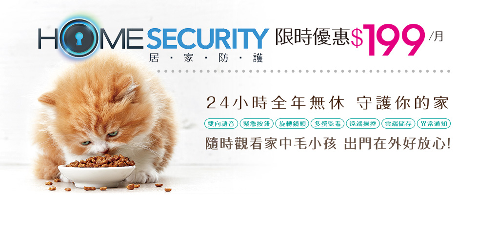 HomeSecurity守護你的家