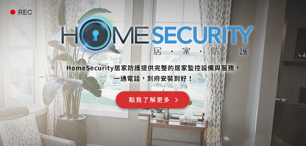 HomeSecurity居家防護